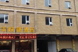 宜宾兴文凯丰快捷酒店
