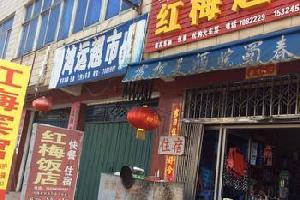 安庆宿松县红梅宾馆