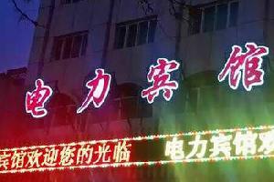 新疆电力宾馆