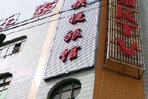 乐家快捷宾馆(甘肃)