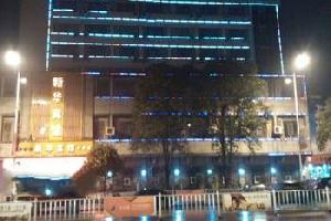 安顺新华宾馆