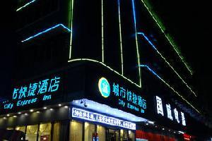 龙州县城市快捷酒店