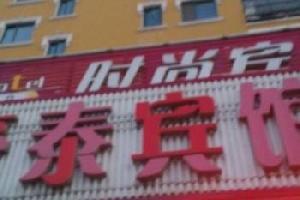 哈尔滨尚志市豪泰宾馆