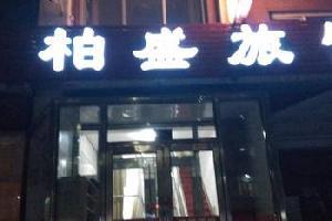 哈尔滨柏盛旅馆