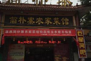 咸宁金鼎茶苑