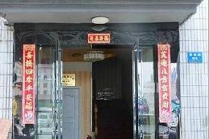 武汉永鑫宾馆(汉口站)