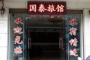 安顺市紫云国泰旅馆