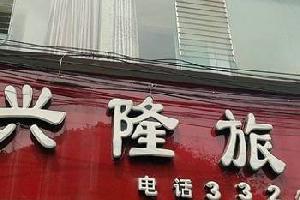安顺市西秀区兴隆旅馆