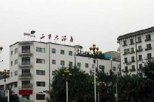 沐川三才大酒店