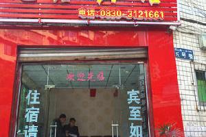 泸州龙鑫宾馆