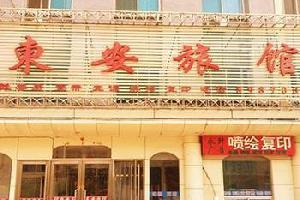 大连东安旅馆