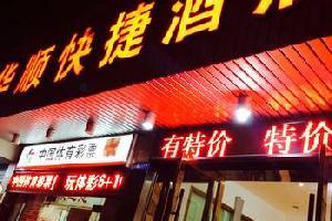 杭州华顺快捷酒店