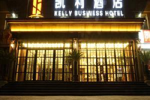 张掖市凯利酒店