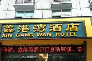 广元鑫港湾酒店