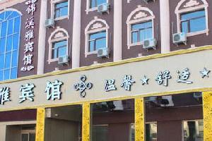 大庆锦溪雅宾馆