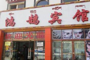 鸿鹄宾馆(西藏自治区波密县粮食局东)