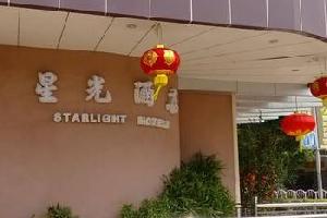 梅州兴宁星光酒店