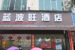 永州蓝波旺商务酒店