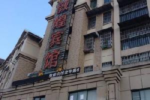 南陵敦煌宾馆