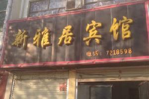 柘城县新雅居宾馆