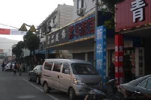绍兴县马安新华旅馆