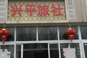 芜湖兴平驿轩旅社