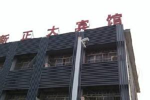 宁波新正大宾馆(德华花苑东北)