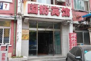 北京国防宾馆