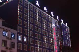 西昌美迪家大酒店(贵宾楼)