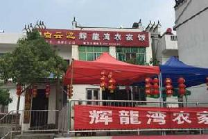 武汉辉龙湾农家乐住宿