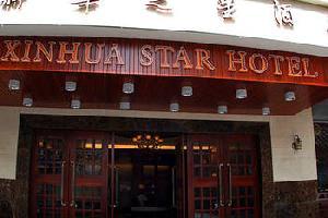 杭州新华之星假日酒店