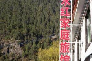 波密永红家庭旅馆