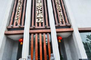 泸州上乘主题文化酒店