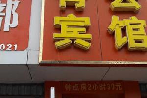 南昌青云宾馆