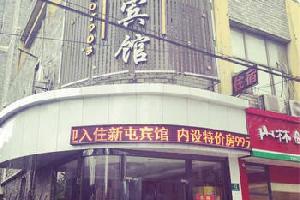 上海新屯宾馆