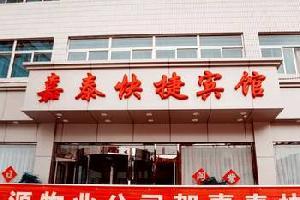 张家口市桥东区嘉泰快捷宾馆