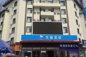 (新品)汉庭酒店(本溪火车站店)