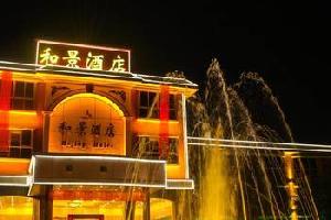 韶关丹霞山和景温泉酒店
