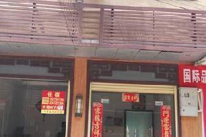 莽山山中酒店