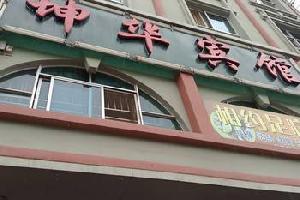 景谷坤华宾馆