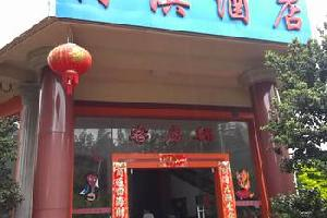 景东河滨酒店