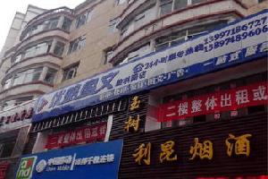 西宁义门家庭旅馆