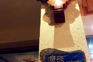 拉萨噰珠文化青年旅舍
