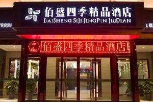 滑县佰盛四季精品酒店(安阳)