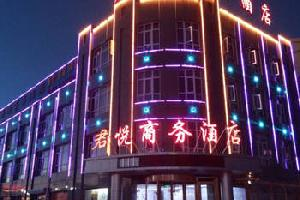 沽源县君悦快捷商务酒店