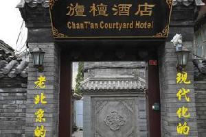 北京旃檀四合院酒店