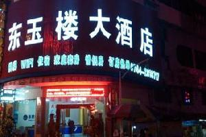 张家界东玉楼大酒店