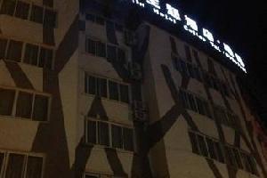 象山石浦盛林主题酒店
