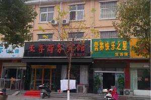 光山县至尊商务宾馆