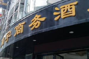 田林同宇商务酒店(百色)